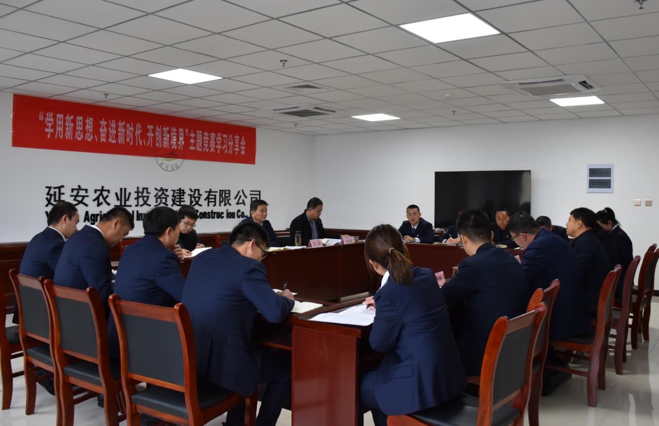 副市长张强深入延农集团调研指导工作